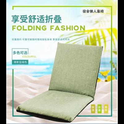 闪电客寝室凳子宿舍大学生靠背懒人座椅文艺上铺床上软椅子简易柔
