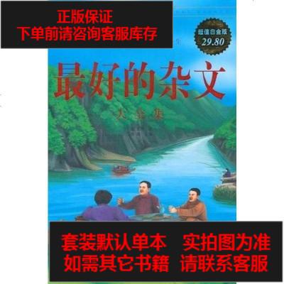 【二手8成新】最好的杂文大集 9787507530025