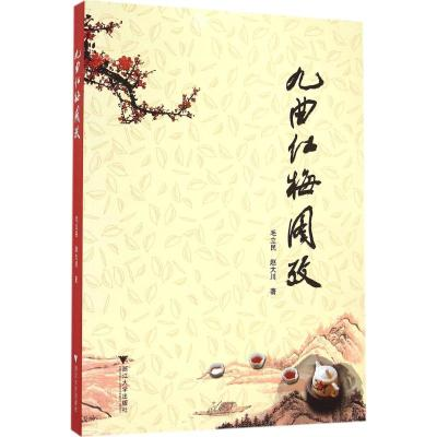 正版 九曲红梅图考 毛立民,赵大川 著 浙江大学出版社 9787308148276 书籍