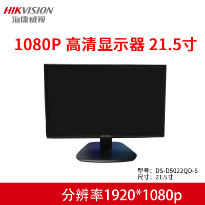 海康威视21.5英寸1080P高清监控显示器监视器办公家用商用D5022QD-S LED 显示器 VGA HDMI接口
