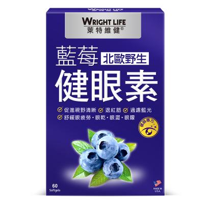 萊特維健Wright Life進口藍莓葉黃素軟膠囊 青少年兒童護眼片保護視力緩解視疲勞成人護眼保健品藍莓健眼素60粒盒裝