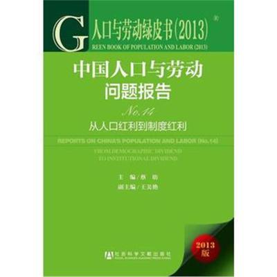 全新正版 人口与劳动绿皮书(2013):中国人口与劳动问题报告No 14--从人口红