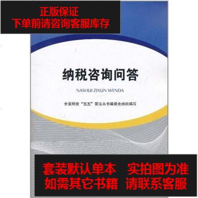 【二手8成新】納稅咨詢問答 9787802351899