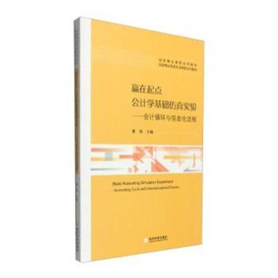 正版書籍 贏在起點 計學基礎仿真實驗:計循環與信息化流程 9787514160987