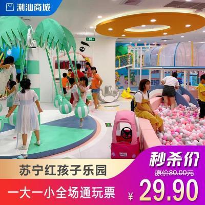 汕頭蘇寧廣場紅孩子游樂園 ,一大一小通玩門票購買入口