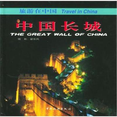 中國長城——旅游在中國 翟東風 攝影,周遠釗 撰 9787503219122 中國旅游出