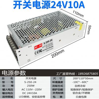 220V轉變5V12V24V直流開關電源3a5a10a監控變壓器LED燈帶條電源伏 24V10A網蓋