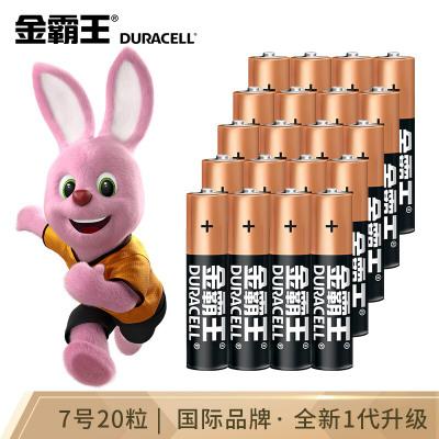 金霸王(Duracell) 7号碱性电池干电池20粒装 20粒装