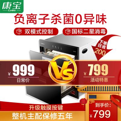 康宝(canbo)XDZ90-EN1(RTD108Q-N1)二星级嵌入式 90升 高温消毒柜 碗筷餐具厨房消毒碗柜 家用