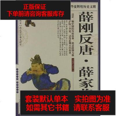 【二手8成新】薛刚反唐·薛家将 9787546343419