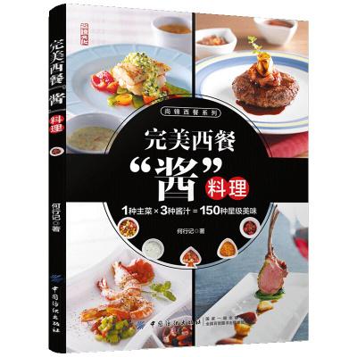 正版 西餐t;料理 醬料大王 西式醬汁醬料制作大全書籍 果醬 醬汁 醬料制