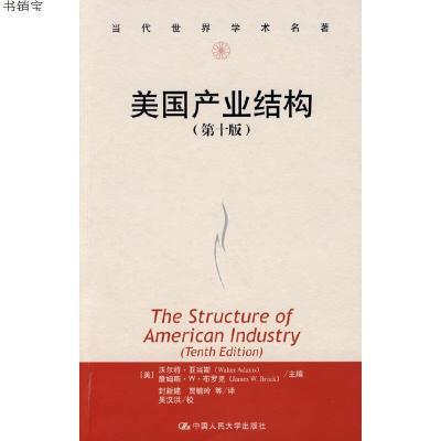 美国产业结构(第十版)(新版链接http://product.dangdang.com/pro