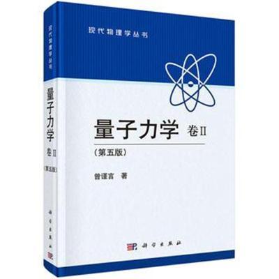 全新正版 量子力学 卷Ⅱ (第五版)