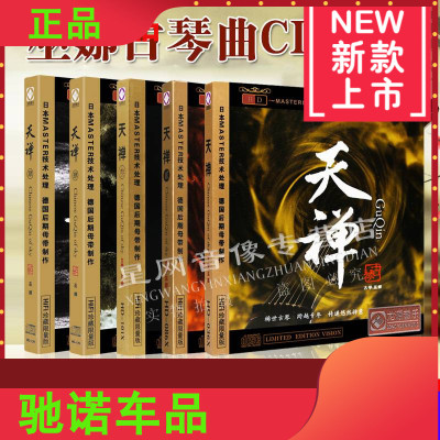 蘇寧龍源唱片正版發燒光碟 巫娜古琴cd 天禪1-5合集 佛教音樂古琴曲集
