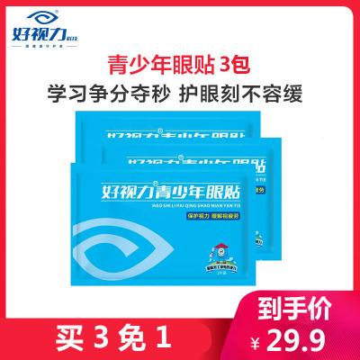 好視力護眼貼緩解眼疲勞黃金視力近視模糊正品學生青少年明目眼貼膜3包