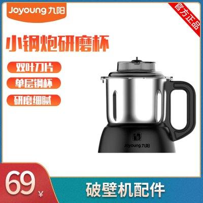 九陽(Joyoung) 小鋼炮研磨杯