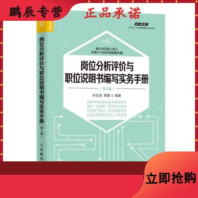 岗位分析评价与职位说明书编写实务手册 第4版 人力资源管理操作实务书籍 HR专员业务指南