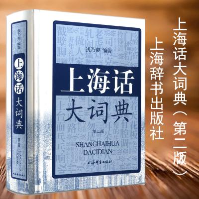 上海話大詞典第二版 方言速查工具書 語言工具書 發音標準字典詞典 自學滬語學習教材 專用詞典 上海辭書出版社