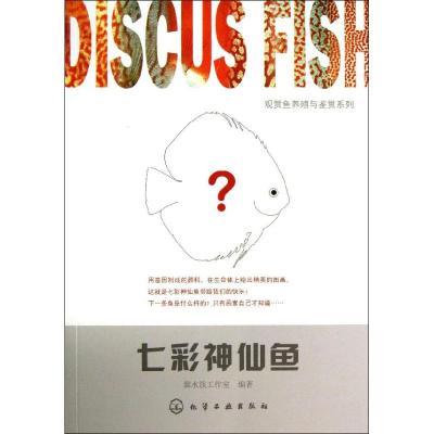 正版 七彩神仙鱼 馨水族工作室 化学工业出版社 9787122182159 书籍