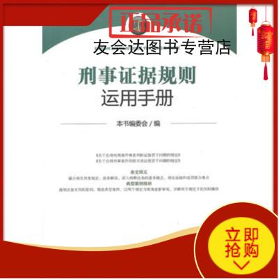 正版 【成新】刑事证据规则运用手册9787511809902《刑事证据规则运用手册》编委会放心购买