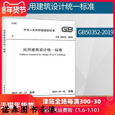 2019年新版 GB 50352-2019民用建筑設計統一標準 代替GB 50352-2005 民用建筑設計通則 2