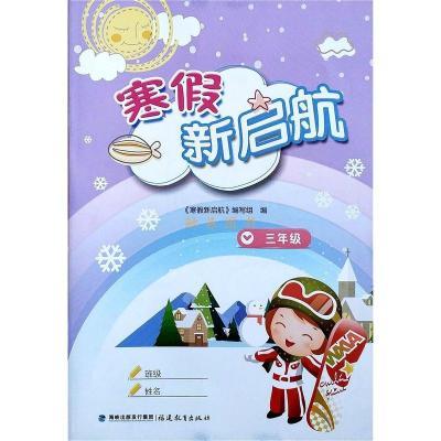20春寒假新启航小学3三年级上册寒假作业语文数学合订福建
