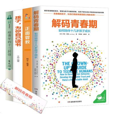 4冊解碼青春期樊登推薦+正面管教+給青年的十二封信+孩子為你自己讀書10-16歲青春期父母要懂的心理