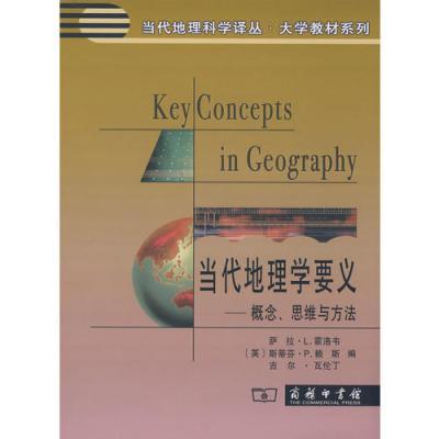 當代地理學要義——概念、思維與方法