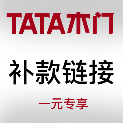 TATA木门 1元 补款链接