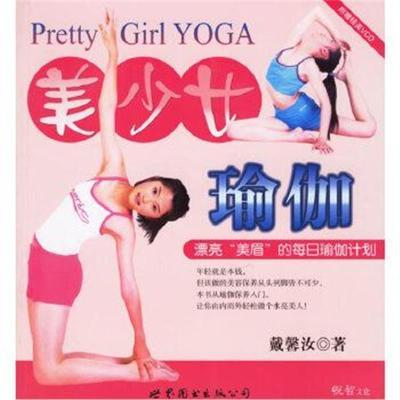 美少女瑜伽(附VCD光盤一張) 9787506281225