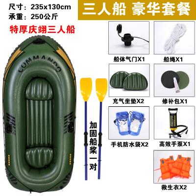 橡皮艇加厚釣魚船 二三人皮劃艇特厚充氣船氣墊船沖鋒舟釣魚艇特厚慶翔三人船豪華套餐