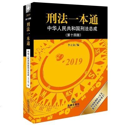 2019刑法一本通(第十四版)法律出版社 刑事訴訟法一本通