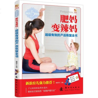 孕产育儿百科全书 快乐妈咪 肥妈变辣妈超级有效的产后恢复全书 书籍 保养保健 正版 孕产胎教 产后管理