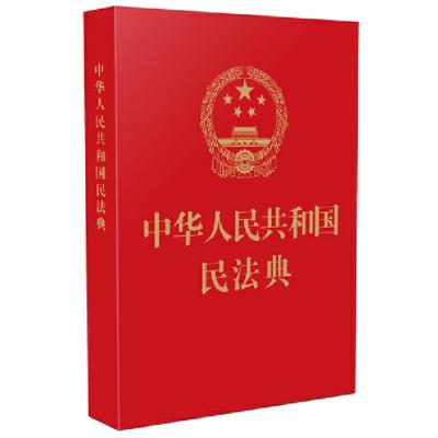 中華人民共和國民法典(64開紅皮燙金) 2020年6月新版 大宗010-66078457/66021128 北京圖書大廈