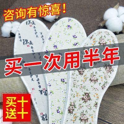 加绒儿童鞋垫买五送五除臭鞋垫男女透气吸汗防臭留香加厚皮鞋运动鞋垫夏季