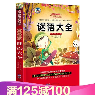 謎語大全小學注音版 正版 謎語書猜謎語大全 益智力開發游戲書T 3-6-10歲經典少兒童書籍I