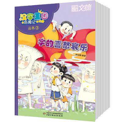 汉字王国历记注音版杂志全年杂志订阅一年12期