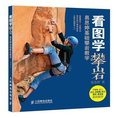 全新正版 看圖學攀巖 易思婷基礎攀巖教學