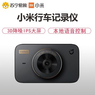 小米行車記錄儀1S 索尼IMX307圖像傳感器|3D降噪IPS大屏|本地語音控制