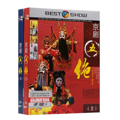 經典京劇DVD名人名段 貴妃醉酒 正版高清視頻戲曲京劇碟片dvd光盤