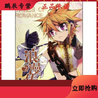 浪漫传说2 HeHe 绘 中国致公出版社 9787514503951