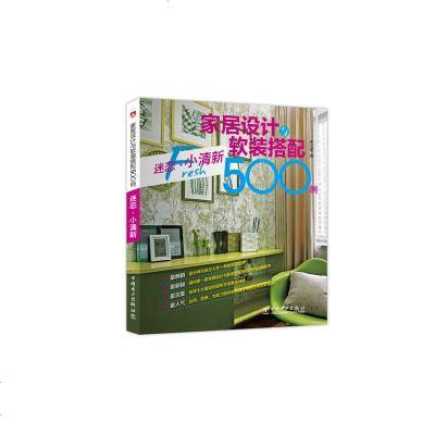 0905家居设计与软装搭配500例迷恋?小清新
