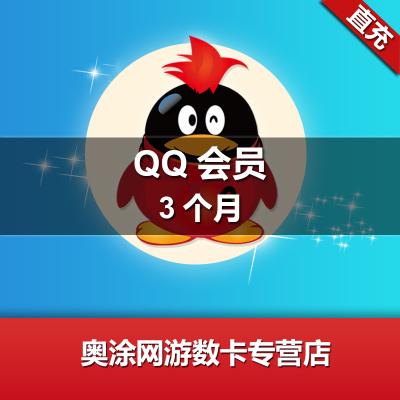 騰訊QQ會員季卡 QQ會員3個月 可查可續 自動充值