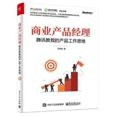 正版 商业产品经理:腾讯教我的产品工作思维 电子工业出版社 何文彬 9787121362965 书籍