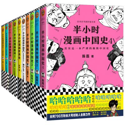 半小時漫畫中國史全套10冊 中國史1234+世界史+番外篇+經濟學12+唐詩12十集裝