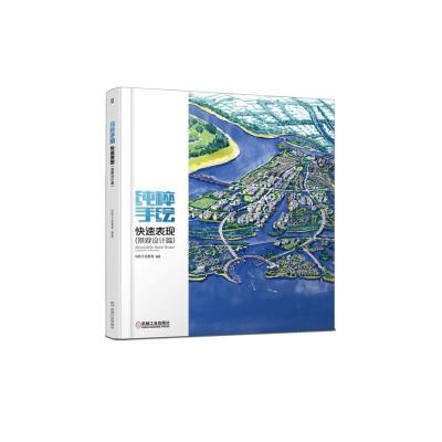 正版 纯粹手绘 快速表现(景观设计篇) 机械工业出版社 纯粹手绘教育 9787111498971 书籍