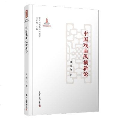 【新世紀戲曲研究文庫】中國戲曲縱橫新論 中華文化讀本 傳統文化 中國傳統文化書籍