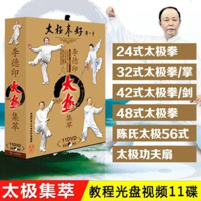 李德印24式太極拳32教學視頻DVD碟片初學入太極劍光盤教程陳式