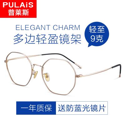 普萊斯(pulais)防藍光多邊形近視眼鏡框架男 平光防輻射光學護目鏡女可配有度數抗藍光輻射5028 配平光防藍光