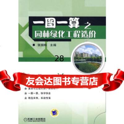 【9】一圖一算之園林綠化工程造價97871112935張國棟,機械工業出版社 9787111293590